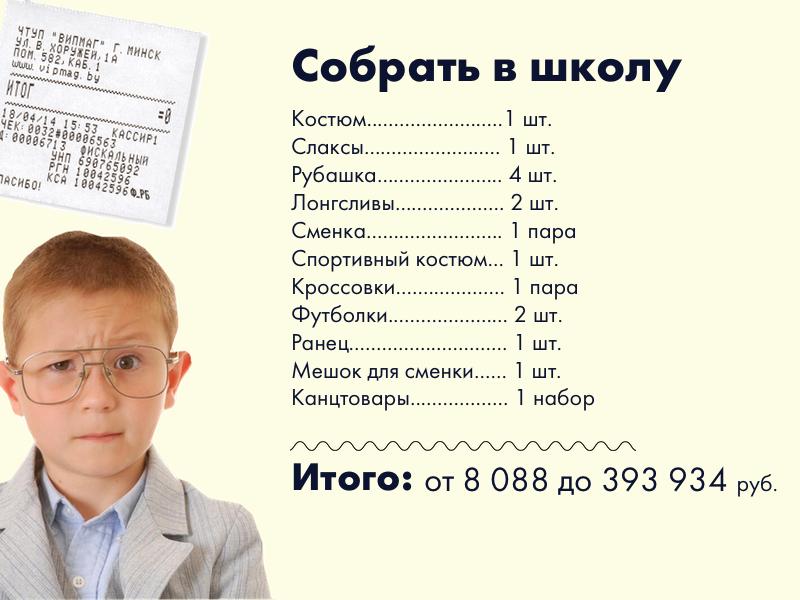 © Сколько стоит собрать мальчика в школу?